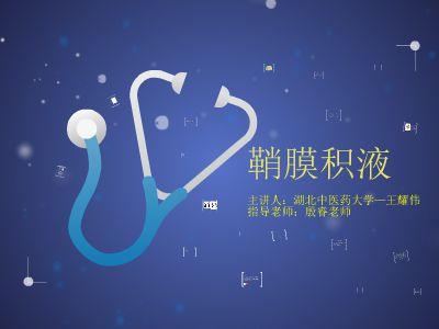 王耀伟——鞘膜积液(exe)最终版、 PPT制作软件