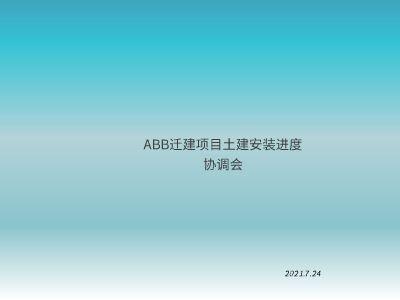 蔚藍水珠 PPT制作軟件