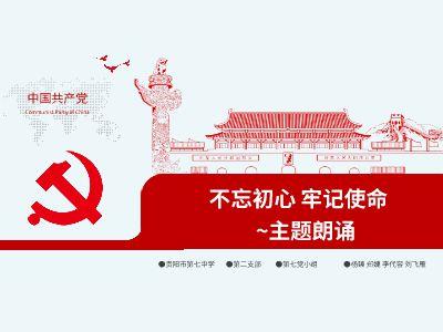 党员朗诵(第七小组) 幻灯片制作软件