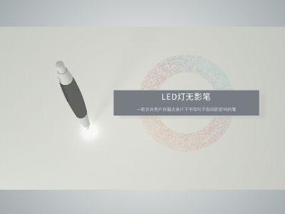 工业设计导论-LED无影笔 幻灯片制作软件