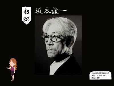 坂本龍一 幻燈片制作軟件