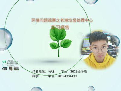 蒋征10194304433环境问题观察之老港 幻灯片制作软件