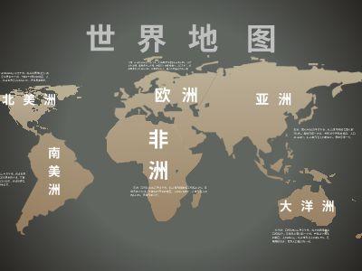 世界地图 幻灯片制作软件