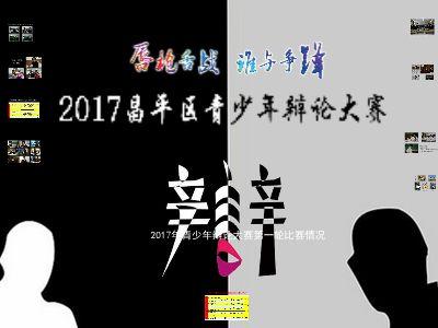 2017年青少年辩论大赛风采展示 幻灯片制作软件