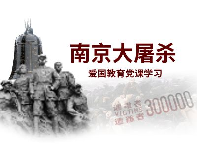 南京大屠殺