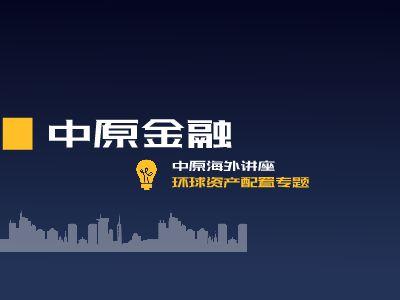 中原金融——海外部20181006 幻灯片制作软件