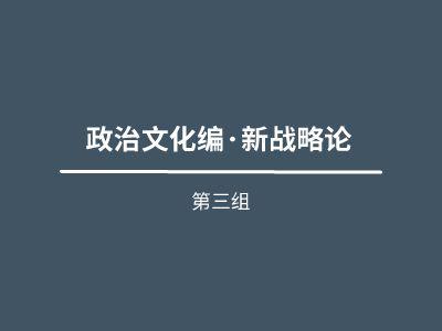 马原三组 幻灯片制作软件