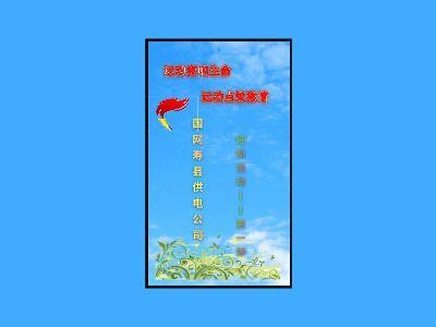 Q213 幻灯片制作软件