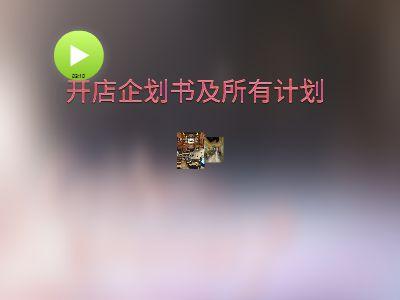 qihuashhu 幻灯片制作软件