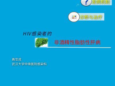 HIV-NAFLD 幻灯片制作软件