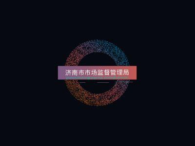 济南市市场监管局 PPT制作软件