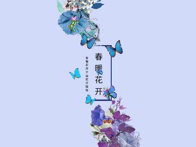 春暖花开 幻灯片制作软件