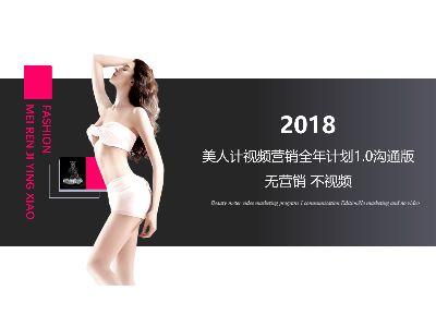 美人计视频营销 幻灯片制作软件