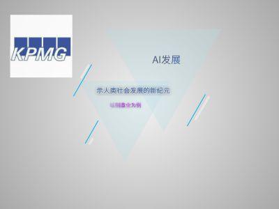 KPMG AI发展以及在制造业领域的应用 幻灯片制作软件
