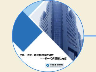 代理保险宣传_PPT制作软件,ppt怎么制作