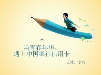 当青春年华,遇上中国银行信用卡 幻灯片制作软件
