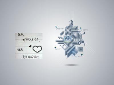 八句暖心的话 幻灯片制作软件