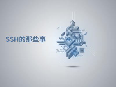 ssh 幻灯片制作软件