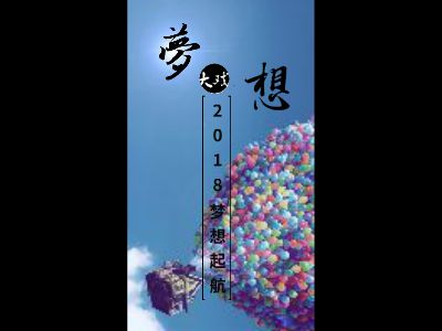 大戏梦想版 幻灯片制作软件
