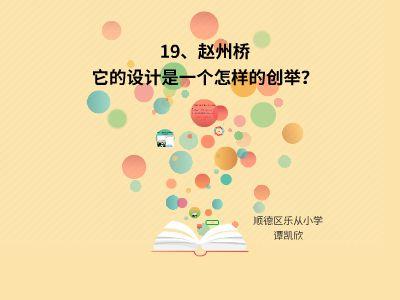 顺德区乐从小学 谭凯欣 《赵州桥—它的设计为什么是一个创举》 幻灯片制作软件
