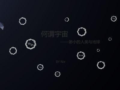 何谓宇宙 幻灯片制作软件