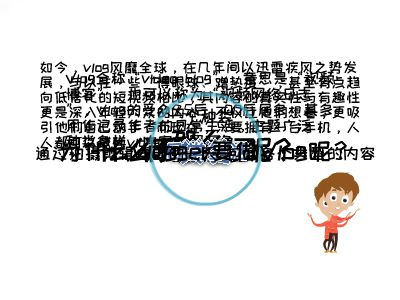 vlog介绍视频 幻灯片制作软件