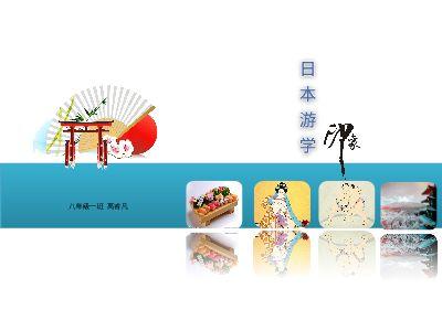 日本游学-高睿凡