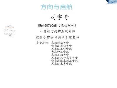 商大-司宇奇 幻灯片制作软件