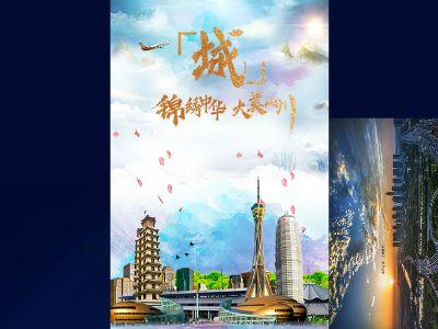 庆祝新中国成立70之后年系列微视频《城》 幻灯片制作软件