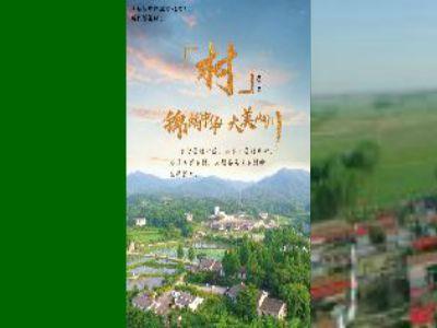 庆祝新中国成立70周年系列微视频《村》 幻灯片制作软件