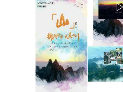 庆祝新中国成立70周年系列微视频《山》 幻灯片制作软件