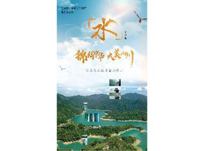 庆祝新中国成立70周年系列微视频 幻灯片制作软件