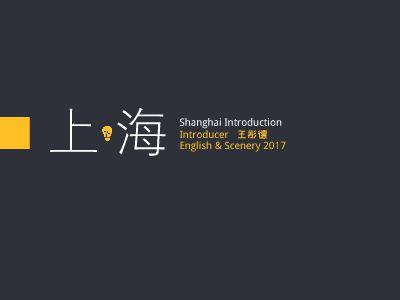 上海景点介绍