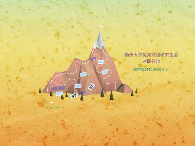 扬州大学校优秀研究生会申请评审答辩