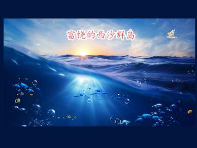 富饒的西沙群島 幻燈片制作軟件