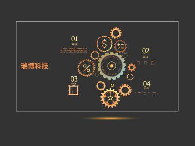 瑞博科技 幻灯片制作软件
