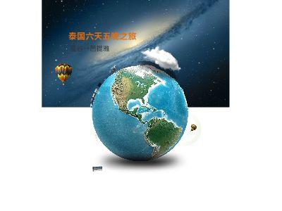 泰国游记 幻灯片制作软件
