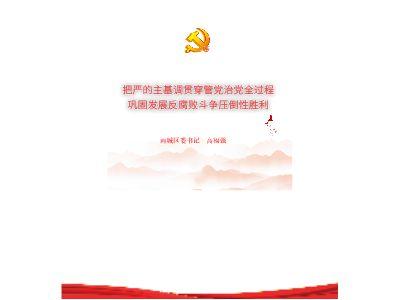 雨城區委書記高福強在區紀委五屆五次全會上的講話