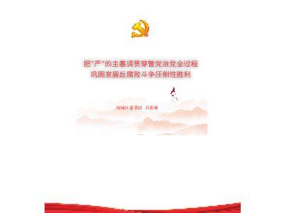 雨城区委书记高福强在区纪委五届五次全会上的讲话 幻灯片制作软件