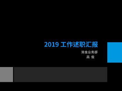 2019述职报告 幻灯片制作软件