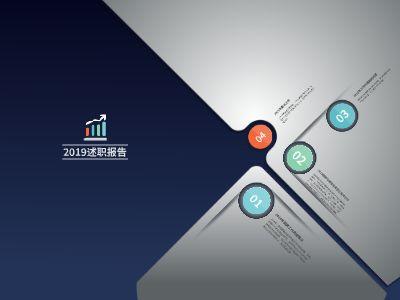 2018述职报告 幻灯片制作软件