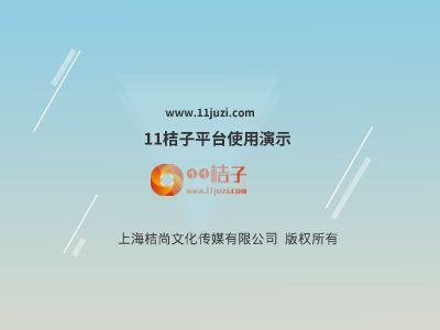 11桔子平台使用展示 幻灯片制作软件