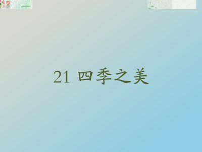 21 四季之美