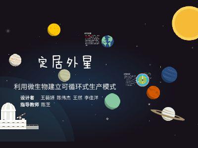 定居外星 幻灯片制作软件