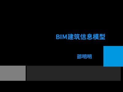 BIM简介 幻灯片制作软件