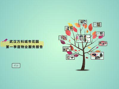 万科城花物业-李尚泽
