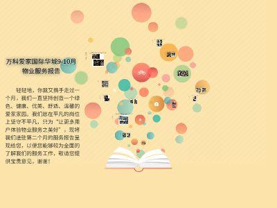 万科爱家国际华城9-10月物业服务报告 幻灯片制作软件