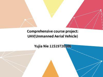 UAV 幻灯片制作软件