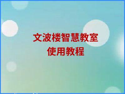 106智慧教室 幻灯片制作软件
