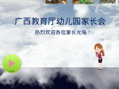 黄欣柠12 幻灯片制作软件